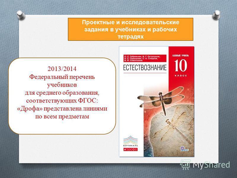 2013/2014 Федеральный перечень учебников для среднего образования, соответствующих ФГОС: «Дрофа» представлена линиями по всем предметам