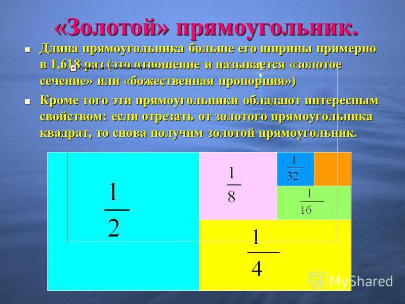 «Золотой» прямоугольник. Длина прямоугольника больше его ширины примерно в 1,618 раз (это отношение и называется «золотое сечение» или «божественная пропорция») Кроме того эти прямоугольники обладают интересным свойством: если отрезать от золотого пр