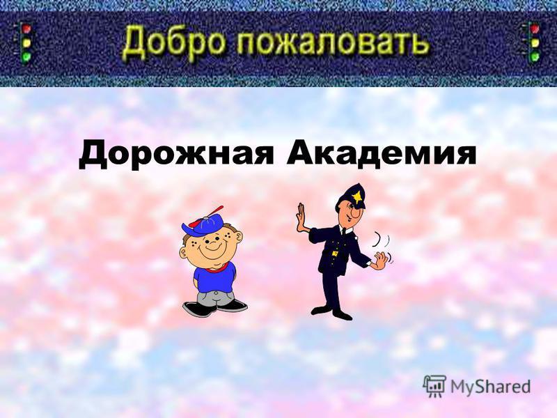 Дорожная Академия