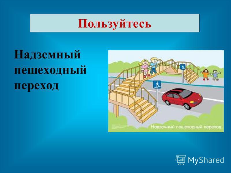 Надземный пешеходный переход Пользуйтесь