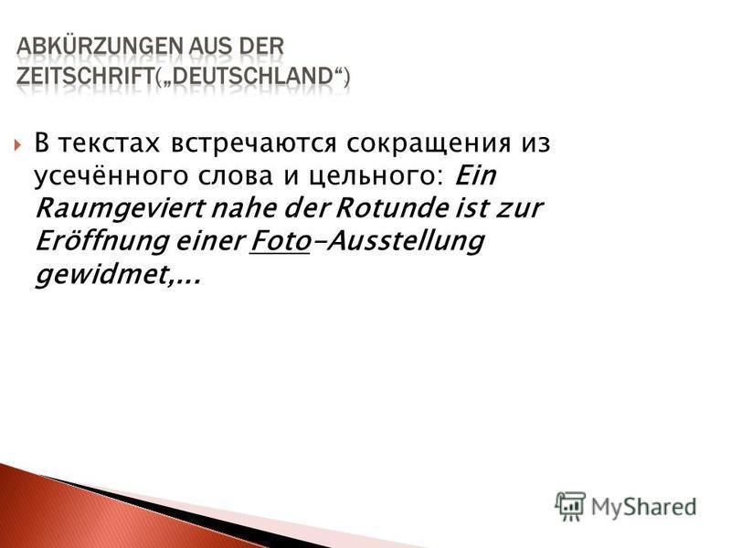 В текстах встречаются сокращения из усечённого слова и цельного: Ein Raumgeviert nahe der Rotunde ist zur Eröffnung einer Foto-Ausstellung gewidmet,...