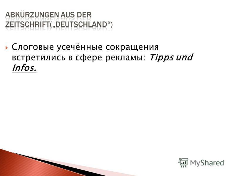 Слоговые усечённые сокращения встретились в сфере рекламы: Tipps und Infos.