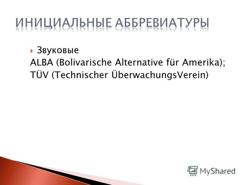 Звуковые ALBA (Bolivarische Alternative für Amerika); TÜV (Technischer ÜberwachungsVerein)