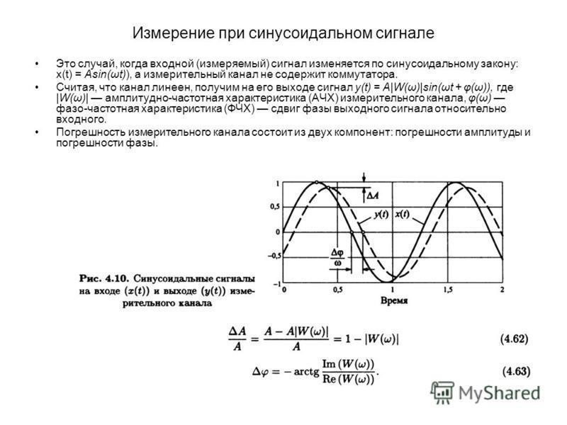 Измерение при синусоидальном сигнале Это случай, когда входной (измеряемый) сигнал изменяется по синусоидальному закону: x(t) = Аsin(ωt)), а измерительный канал не содержит коммутатора. Считая, что канал линеен, получим на его выходе сигнал у(t) = А|