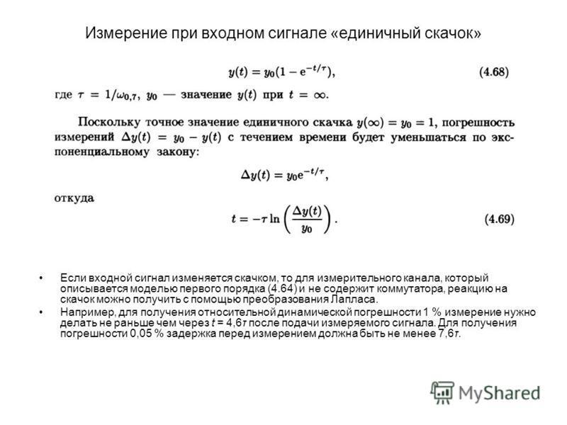 Измерение при входном сигнале «единичный скачок» Если входной сигнал изменяется скачком, то для измерительного канала, который описывается моделью первого порядка (4.64) и не содержит коммутатора, реакцию на скачок можно получить с помощью преобразов