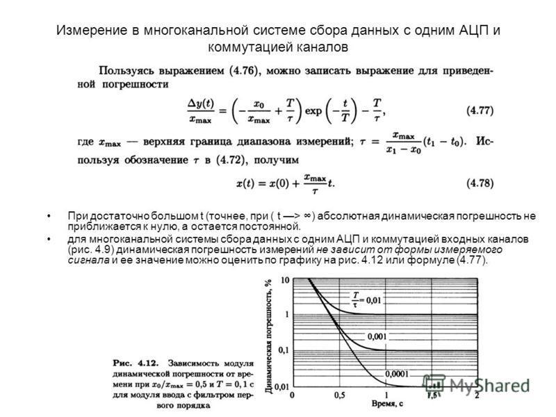 Измерение в многоканальной системе сбора данных с одним АЦП и коммутацией каналов При достаточно большом t (точнее, при ( t > ) абсолютная динамическая погрешность не приближается к нулю, а остается постоянной. для многоканальной системы сбора данных