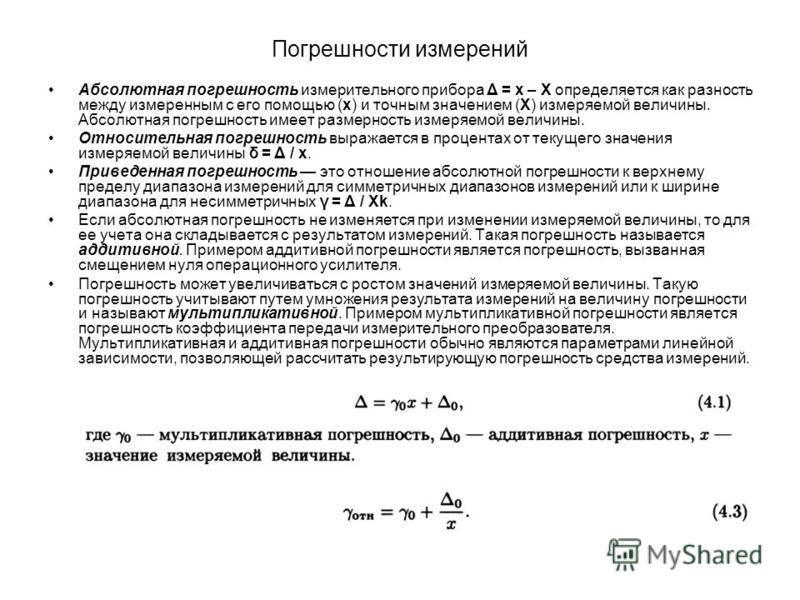 Погрешности измерений Абсолютная погрешность измерительного прибора Δ = x – X определяется как разность между измеренным с его помощью (x) и точным значением (X) измеряемой величины. Абсолютная погрешность имеет размерность измеряемой величины. Относ
