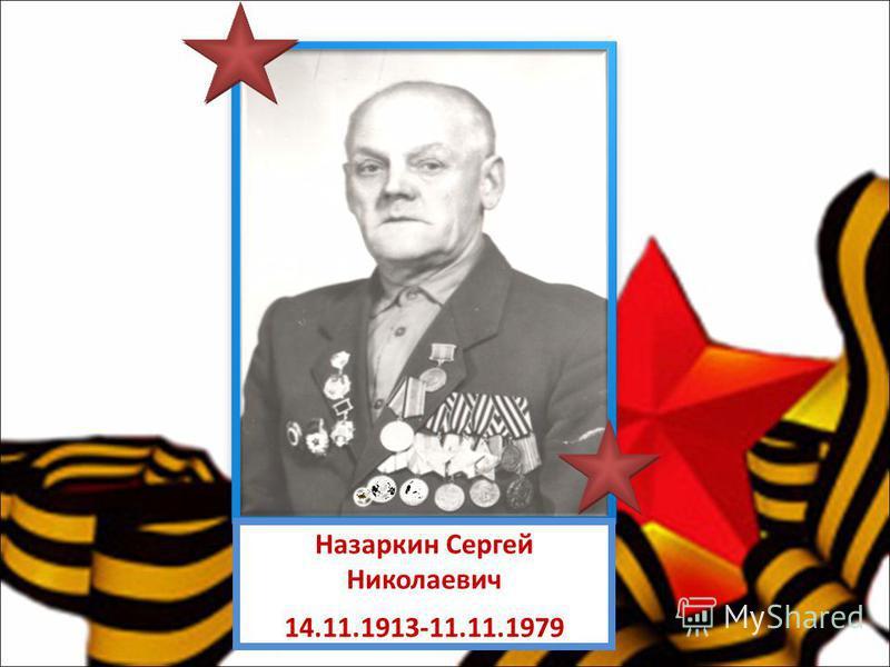 Назаркин Сергей Николаевич 14.11.1913-11.11.1979