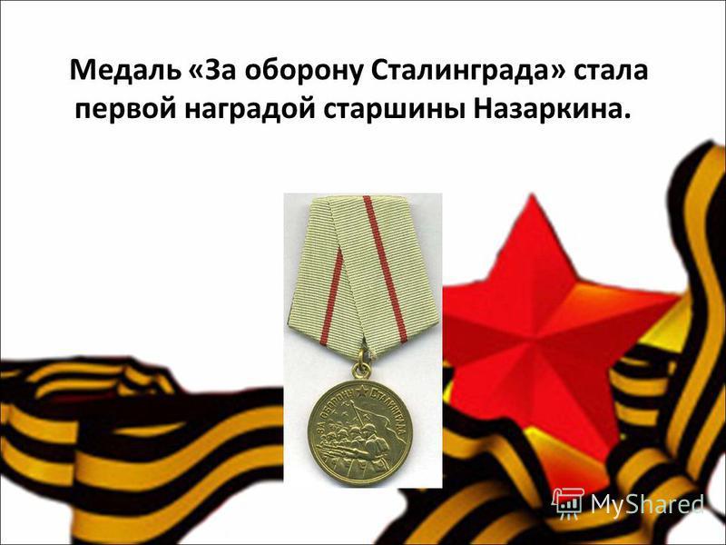 Медаль «За оборону Сталинграда» стала первой наградой старшины Назаркина.