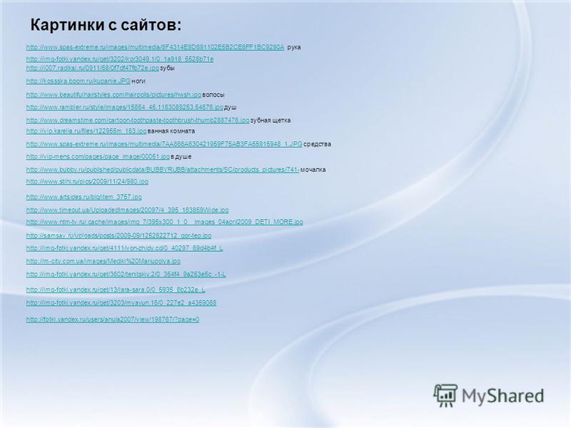 http://www.spas-extreme.ru/images/multimedia/8F4314E9D691102E5B2CE6FF1BC9290Ahttp://www.spas-extreme.ru/images/multimedia/8F4314E9D691102E5B2CE6FF1BC9290A рука http://i007.radikal.ru/0911/68/0f7df47fb72e.jpghttp://i007.radikal.ru/0911/68/0f7df47fb72e