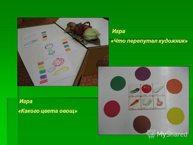 Игра «Что перепутал художник» Игра «Какого цвета овощ»