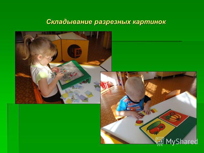 Складывание разрезных картинок Складывание разрезных картинок