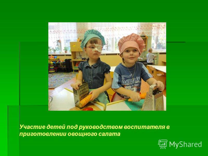 Участие детей под руководством воспитателя в приготовлении овощного салата