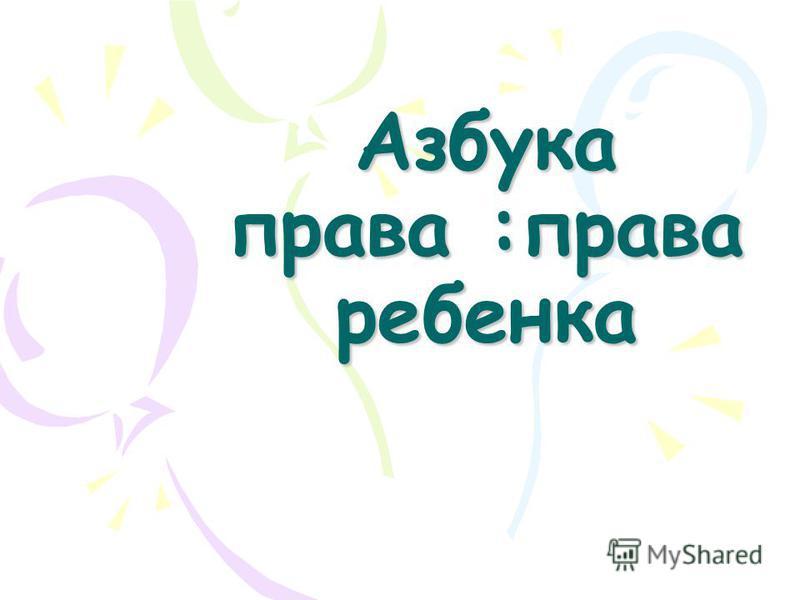 Азбука права :права ребенка