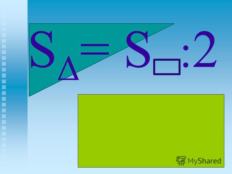 S = 8 кв.ед. Равновеликие фигуры.
