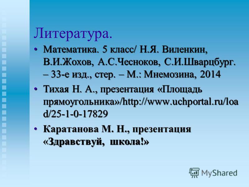 Решить самостоятельно. 709; 712; 715; 716; 719; 720 709; 712; 715; 716; 719; 720