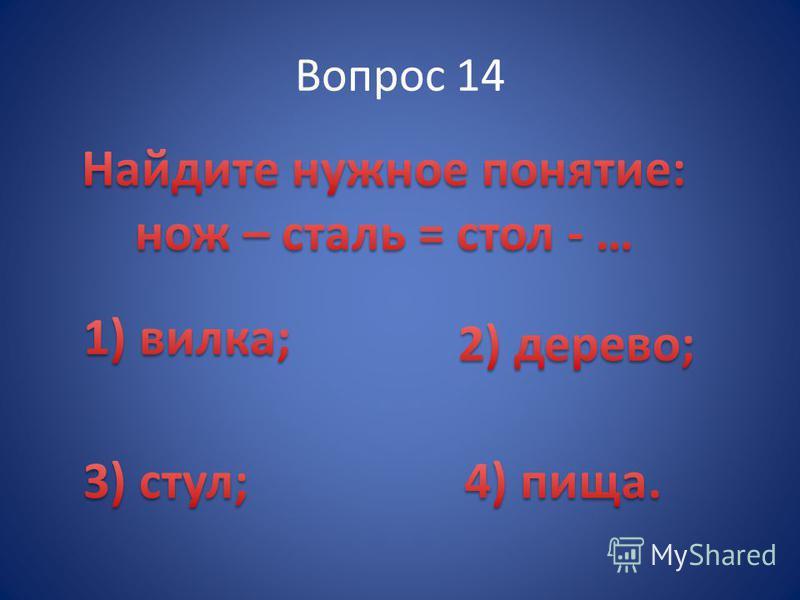 Вопрос 14
