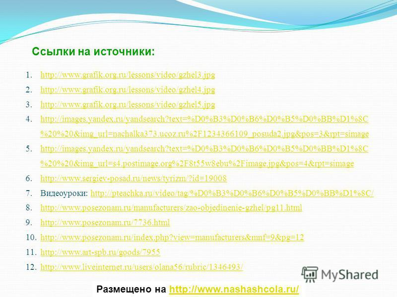 1.http://www.grafik.org.ru/lessons/video/gzhel3.jpghttp://www.grafik.org.ru/lessons/video/gzhel3. jpg 2.http://www.grafik.org.ru/lessons/video/gzhel4.jpghttp://www.grafik.org.ru/lessons/video/gzhel4. jpg 3.http://www.grafik.org.ru/lessons/video/gzhel