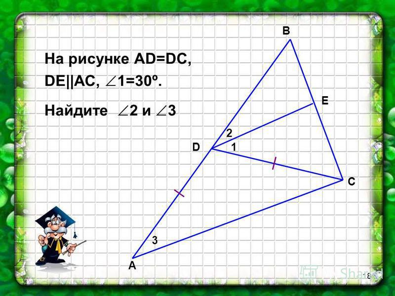 17 Дано: m||AC 1= 60º 2 = 50º Найти: углы АВС Bm A C 1 3 5 4 2