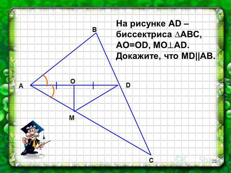 19 На рисунке АЕ - биссектриса АВС, AD=DE, АЕ=СЕ, АСВ=37º. Найдите ВDE A B C E D 37 °