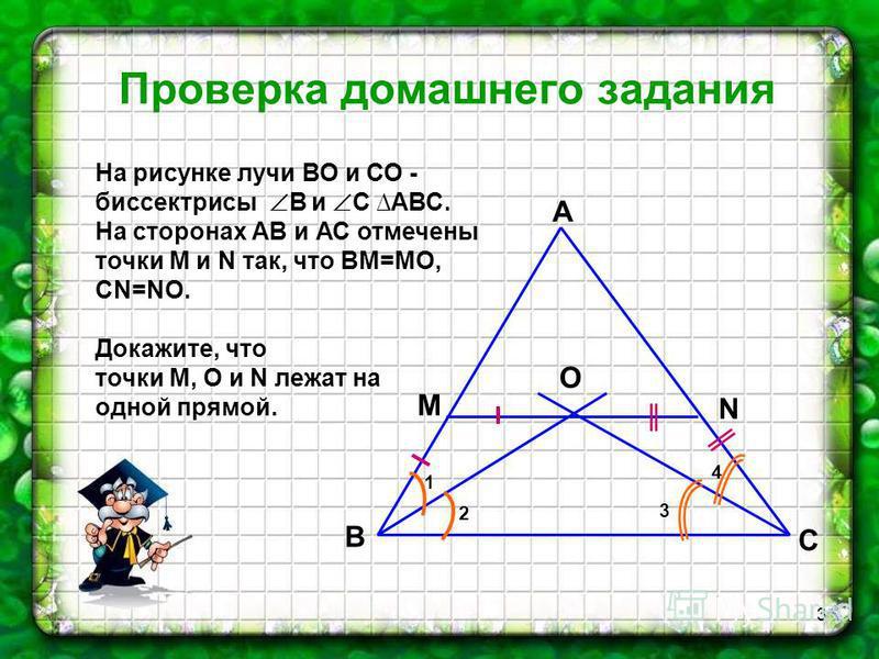 2 Цели урока: Привести в систему знания по данной теме, Добиться четкого понимания того, когда в задаче нужно применить признак параллельности двух прямых, а когда – свойство параллельных прямых, Подготовиться к предстоящей контрольной работе.