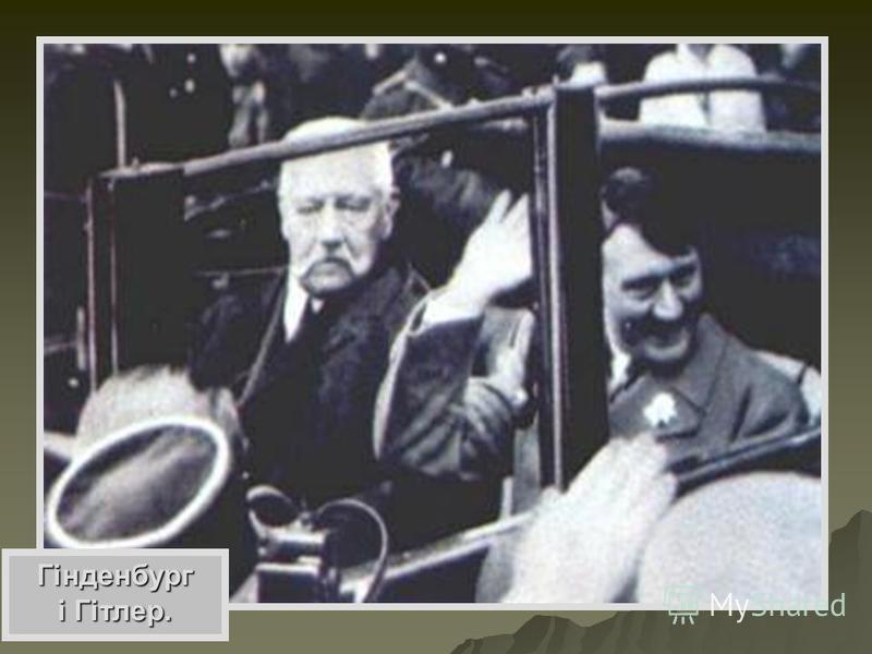 Гінденбург і Гітлер.