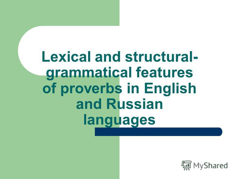 Lexical and structural- grammatical features of proverbs in English and Russian languages
