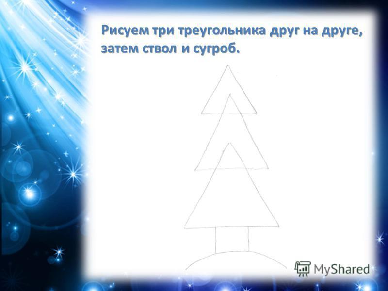 Рисуем три треугольника друг на друге, затем ствол и сугроб.