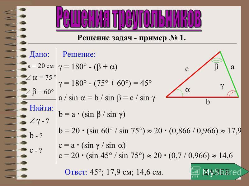 Решение задач - пример 2. Дано: Найти: Решение: AC = 18 см Ответ: A - острый. Каким является А – острым, прямым или тупым? A B C 18 20 Так как AB > AC, то C > B То есть С > 50° Тогда B + C > 100° A = 180° - ( B + C) < 80° A - острый 50° AB = 20 см B