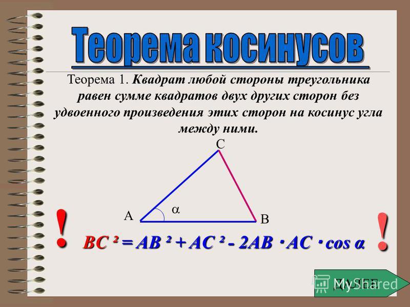 Теорема косинусов Теорема синусов Соотношение между углами треугольника и противолежащими сторонами Решения треугольников Нажатием мышки выберите нужную тему. НАЗАД