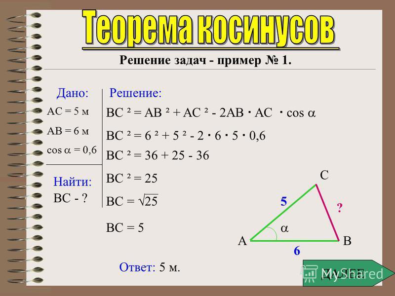 Следствие A B C A B C D Угол - острый Угол - тупой CD – высота AD – проекция стороны AC на сторону AB. CD – высота AD – проекция стороны AC на продолжение стороны AB. cos = AD/AC cos (180 - ) = AD / AC = –cos AD = AC cos AD= – AC cos BC ² = AB ² + AC