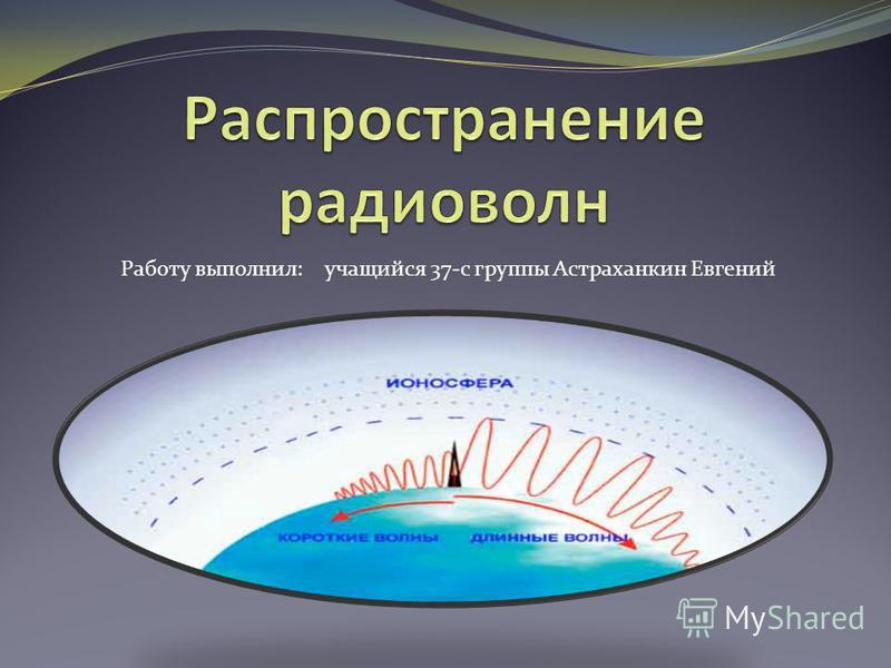 Работу выполнил: учащийся 37-с группы Астраханкин Евгений
