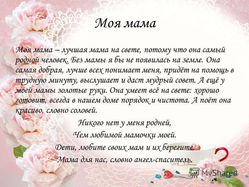 Моя мама Выполнила ученица 4 класса Калмиинской ООШ Тукаевского муниципального района РТ Шафигуллина Гульнур 4 класс