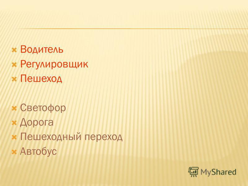 Автобус Пешеход Водитель Светофор Дорога Пешеходный переход Регулировщик