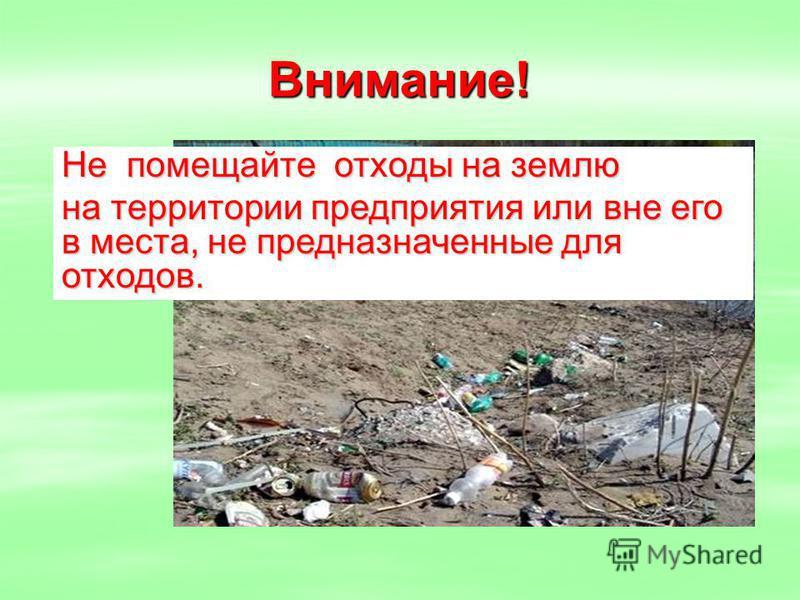Внимание! Не помещайте отходы на землю на территории предприятия или вне его в места, не предназначенные для отходов.