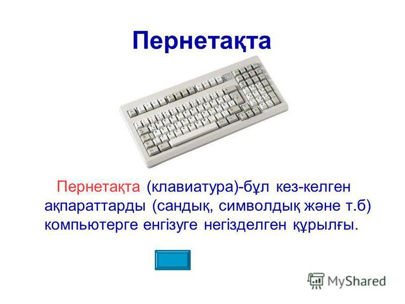 Пернетақта Пернетақта (клавиатура)-бұл кез-келген ақпараттарды (сандық, символдық және т.б) компьютерге енгізуге негізделген құрылғы.