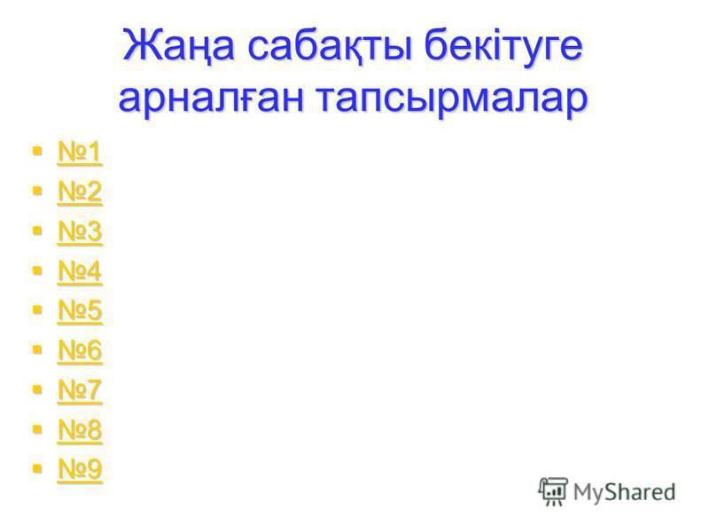 Жаңа сабақты бекітуге арналған тапсырмалар 1 1 2 2 3 3 4 4 5 5 6 6 7 7 8 8 9 9