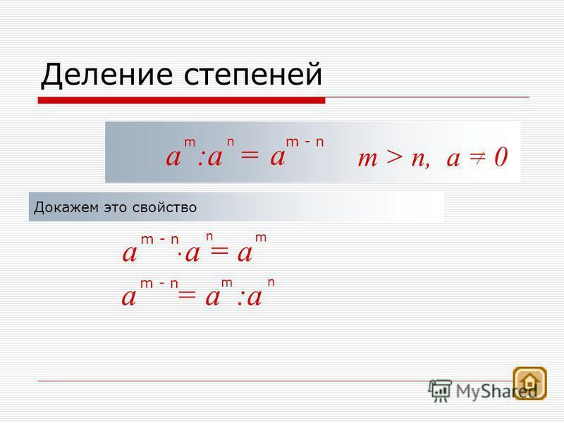 Деление степеней а :а = а m - n m n m > n, а = 0 Докажем это свойство а а = а m - n m n. а = а :а m - n m n