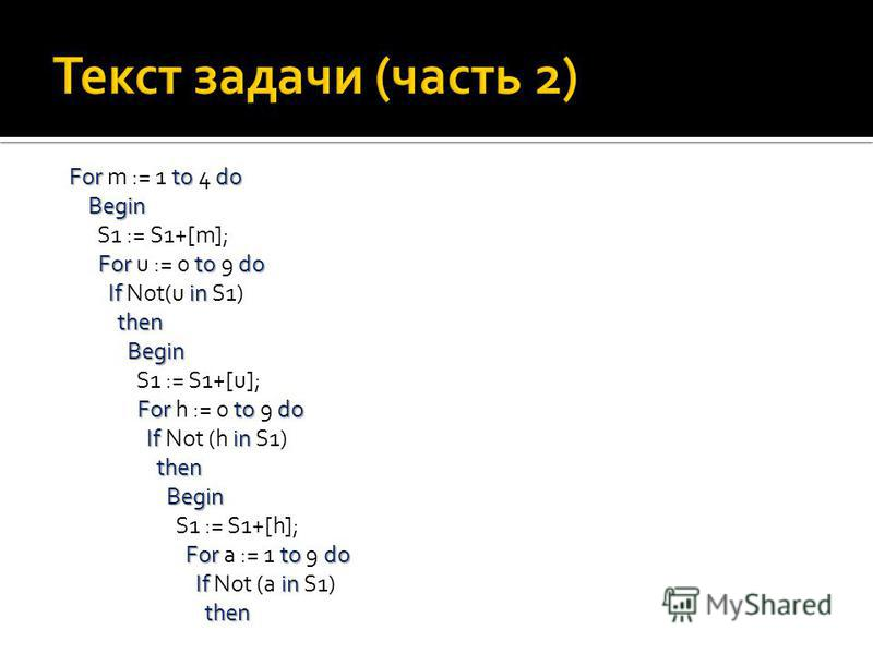 Fortodo Begin Fortodo If in then Begin Fortodo If in then Begin For todo If in then For m := 1 to 4 do Begin S1 := S1+[m]; For u := 0 to 9 do If Not(u in S1) then Begin S1 := S1+[u]; For h := 0 to 9 do If Not (h in S1) then Begin S1 := S1+[h]; For a