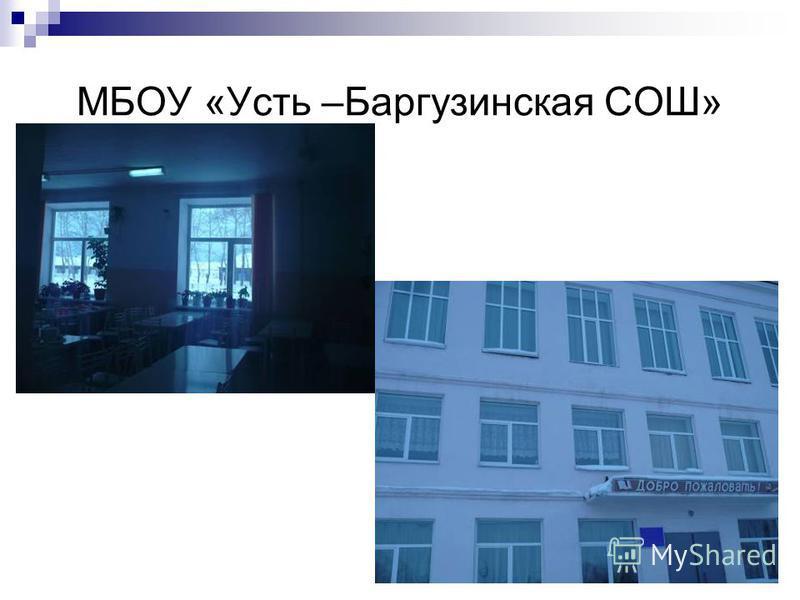 МБОУ «Усть –Баргузинская СОШ»