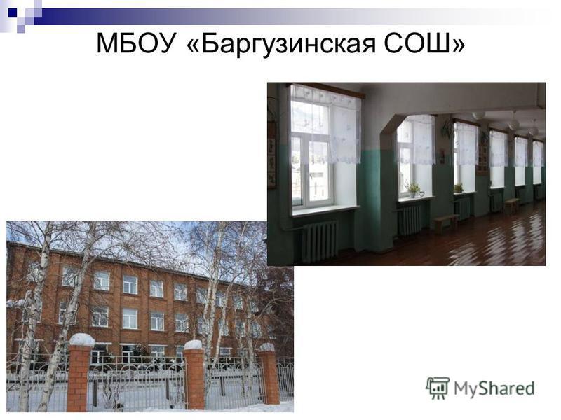МБОУ «Баргузинская СОШ»