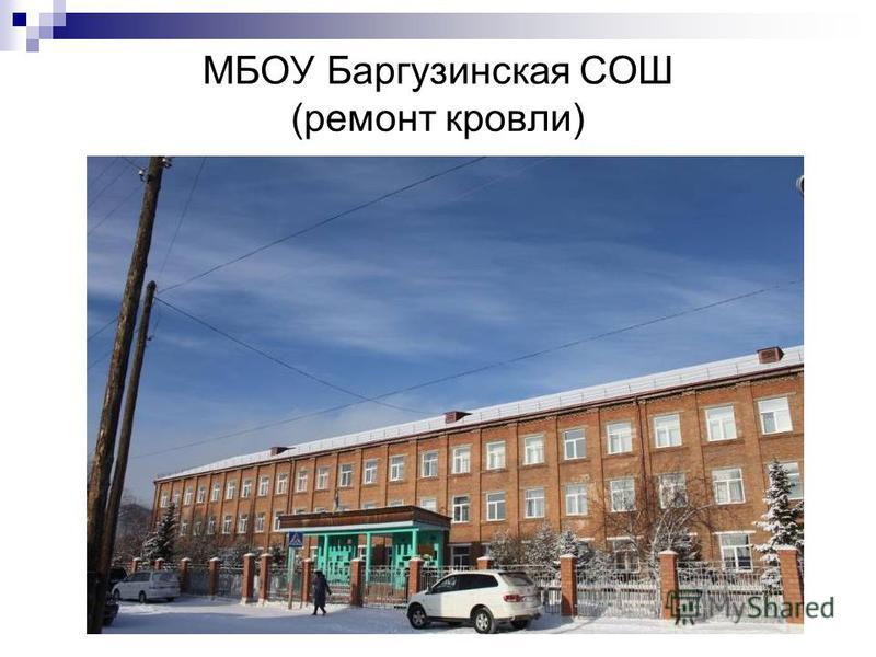 МБОУ Баргузинская СОШ (ремонт кровли)