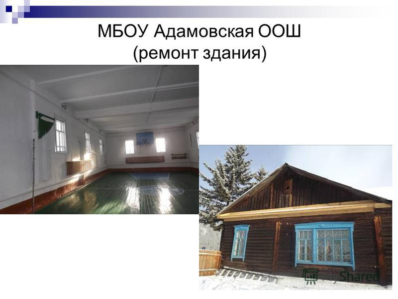 МБОУ Адамовская ООШ (ремонт здания)