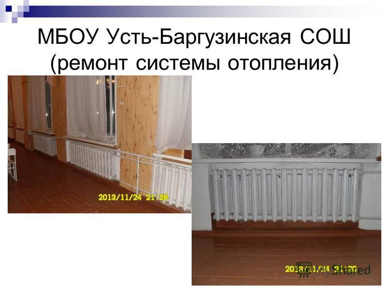 МБОУ Усть-Баргузинская СОШ (ремонт системы отопления)
