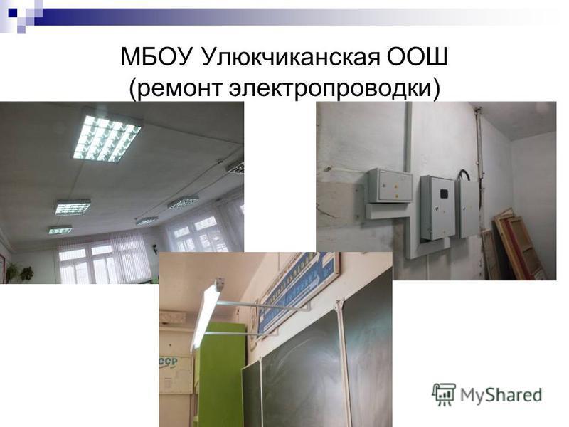 МБОУ Улюкчиканская ООШ (ремонт электропроводки)