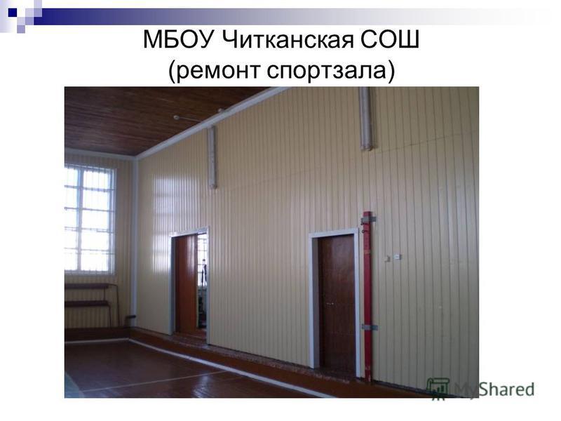 МБОУ Читканская СОШ (ремонт спортзала)