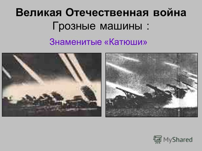 Великая Отечественная война Грозные машины : Знаменитые «Катюши»