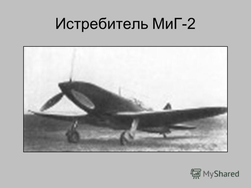 Истребитель МиГ-2
