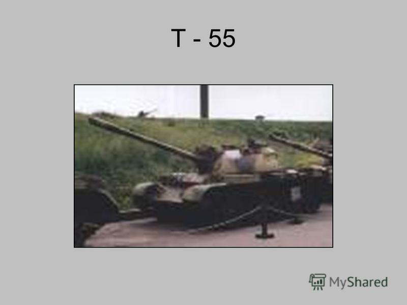 Т - 55
