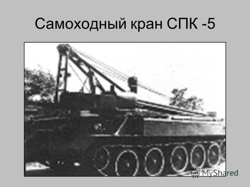 Самоходный кран СПК -5